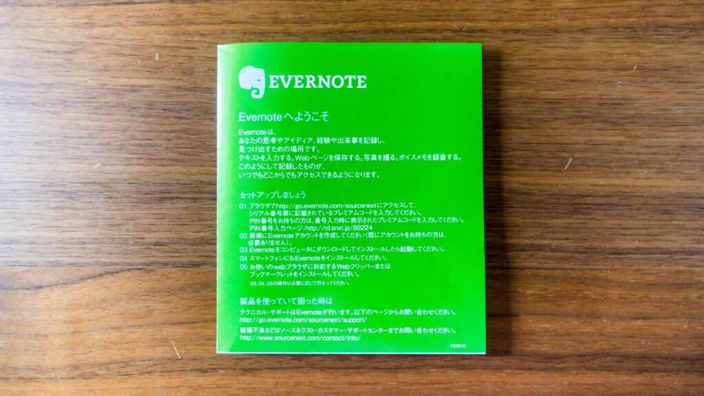 Evernoteプレミアムパック3年版で安くお得に大量 …