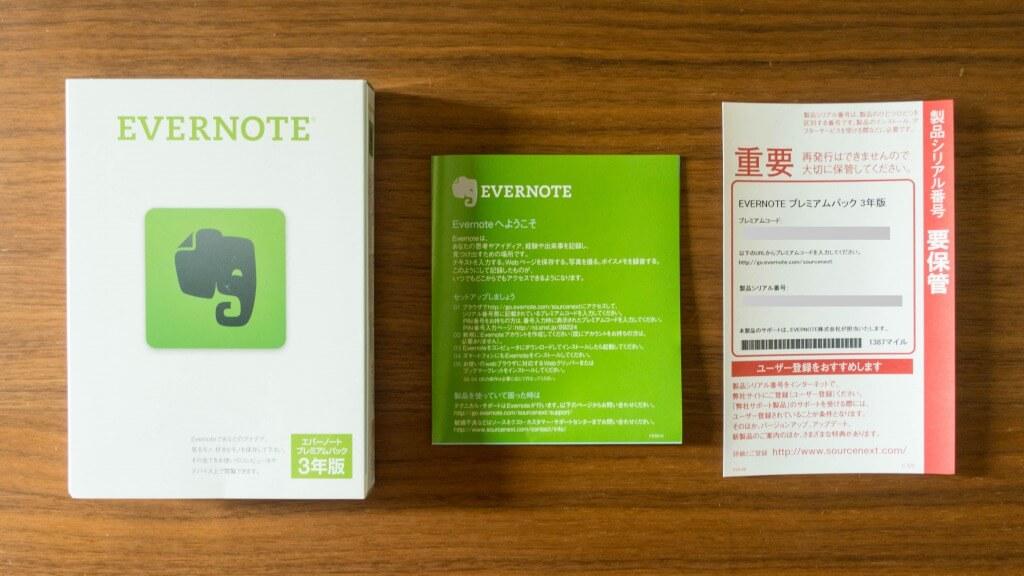 Evernoteプレミアムプランを月額323円で使う方 …