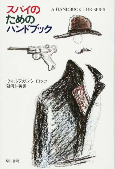 スパイのためのハンドブック